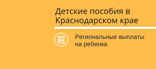 Что За 3 Ребенка Дают В Краснодарском Крае 2020