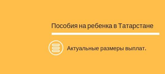 Пособие на ребенка в Татарстане