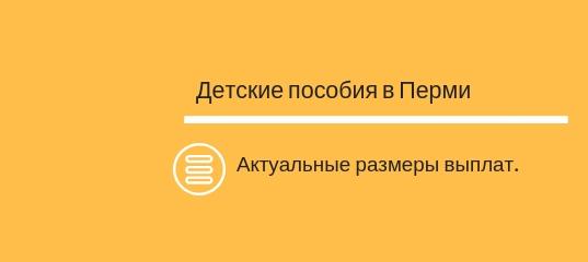 Пособия на детей в Пермском крае