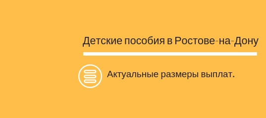Пособие на ребенка в Ростове-на-Дону