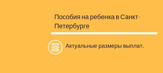 Пособия на ребенка в Санкт-Петербурге