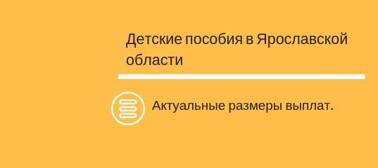 Детские пособия в Ярославской области