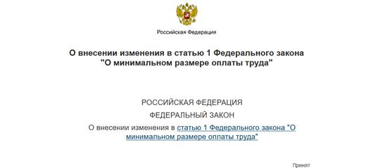 Минималка с 1 мая 2018 году в России