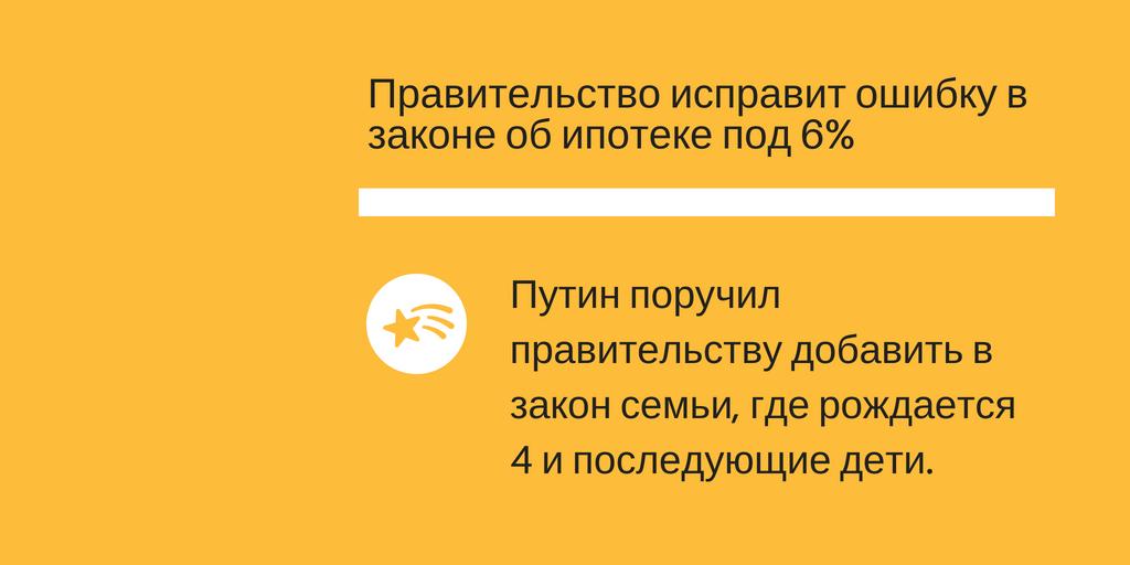 Путин снизил ставки по ипотеке многодетным семьям