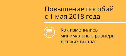 Новые размеры пособий на детей с 1 мая 2019 года: таблица