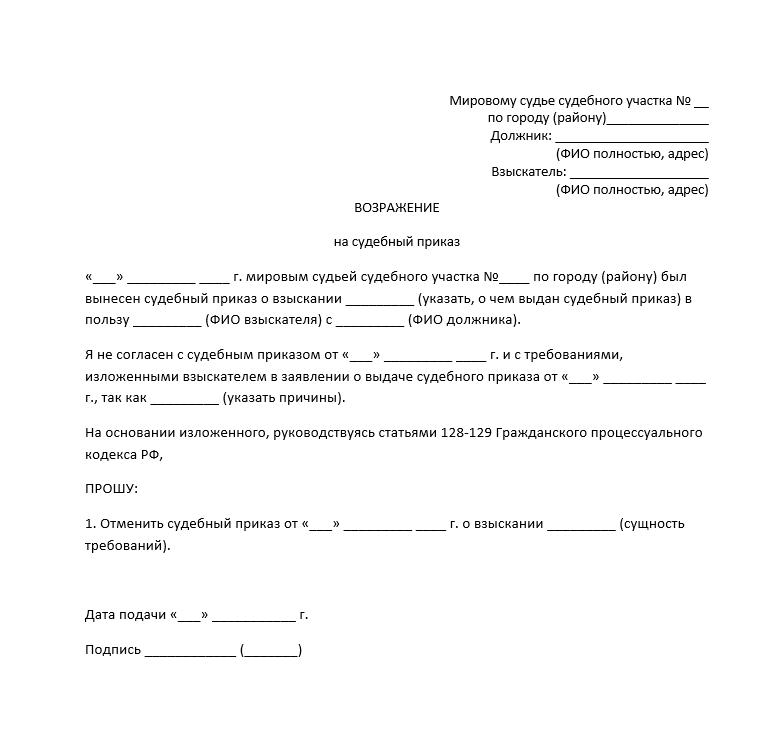 Образец возражения на судебный приказ о выплате алиментов