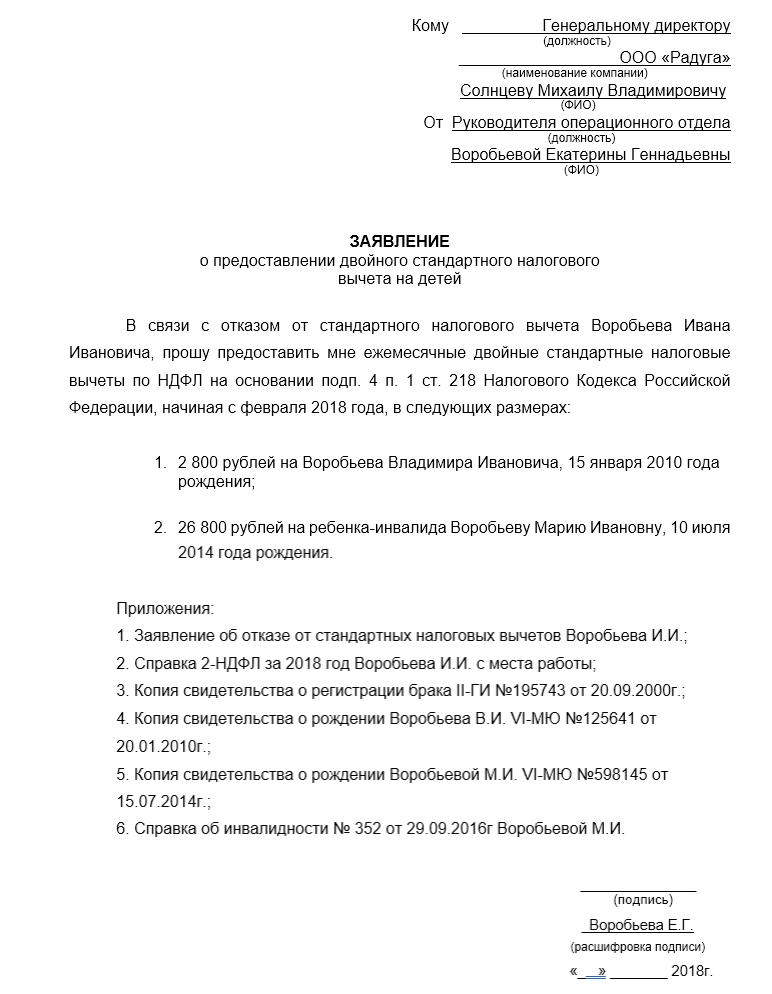 Пример заявления на двойной налоговый вычет