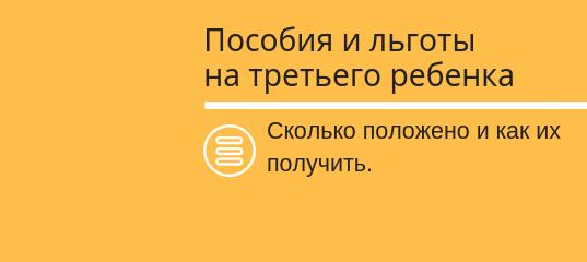Пособие на третьего ребенка в москве
