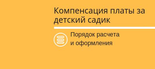 Компенсация за детский сад и плата за садик в Москве