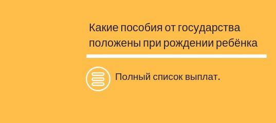 Как оформить путинские пособия на первого ребенка