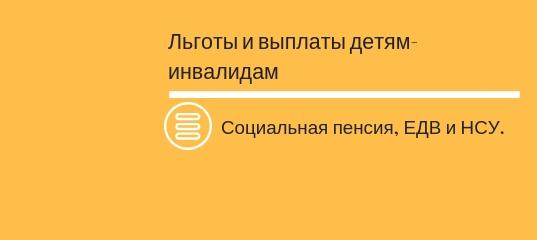 Сумма пенсии детям инвалидам москва ⋆ Citize