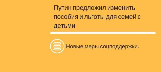 Путин предложил изменить пособия и льготы для семей с детьми