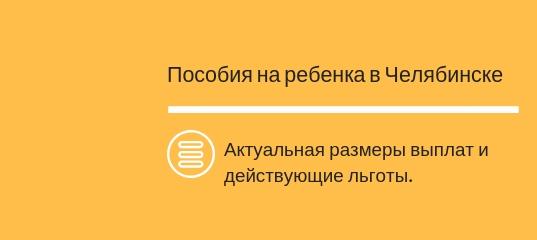 Пособия на ребенка в Челябинске