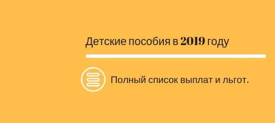 Пособие на ребенка в 2019 году в Москве: единовременные выплаты при рождении и ежемесячные по уходу за детьми, материнский капитал на второго и третьего ребенка