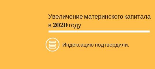 Размер материнского капитала увеличится с 2020 года