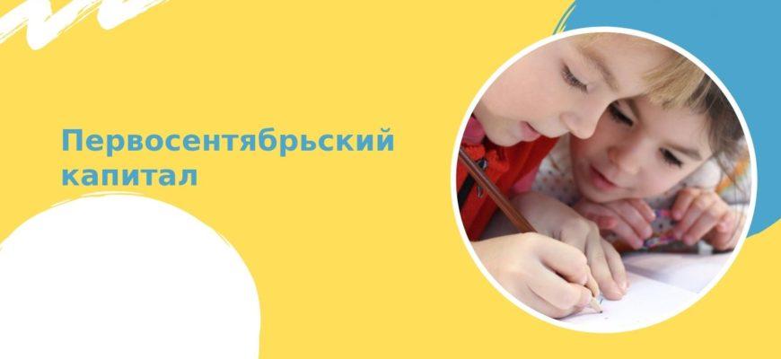 Оплата школьных принадлежностей — программа «Первосентябрьский капитал»