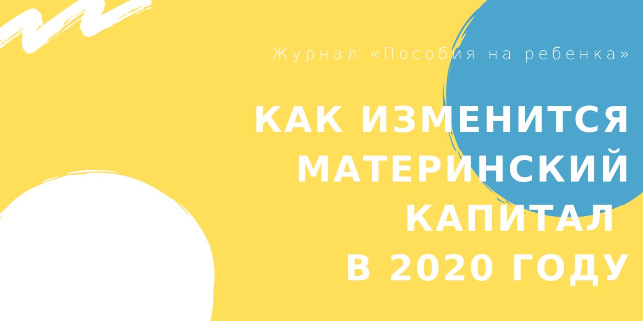 Материнский капитал в 2020 году изменения