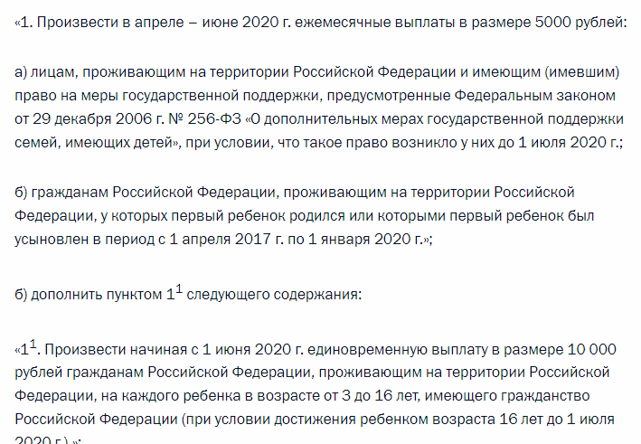 текст указа Путина
